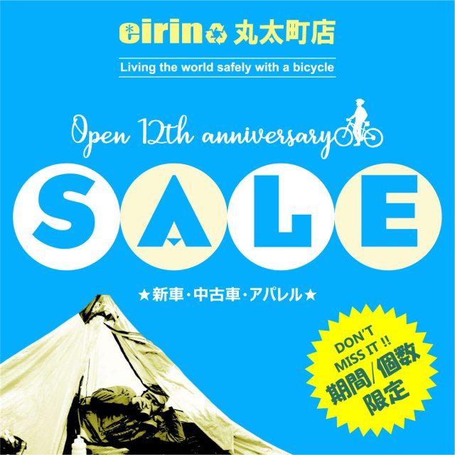 おかげ様で~サイクルショップeirin丸太町店はオープン12周年!【 OPEN 12周年 期間/個数 限定 セール】開催します!