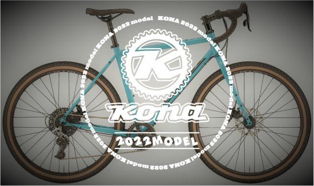 レッツゴーNEWモデル!【 KONA / コナ 2022モデル 】▶国内ラインナップ&販売価格決定◀  ご予約承ります!!の巻
