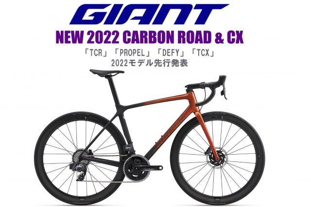 ~2022NEWモデル情報~【 GIANT / ジャイアント& LIV(リブ) 】フルカーボンROAD & CX が発表されました!