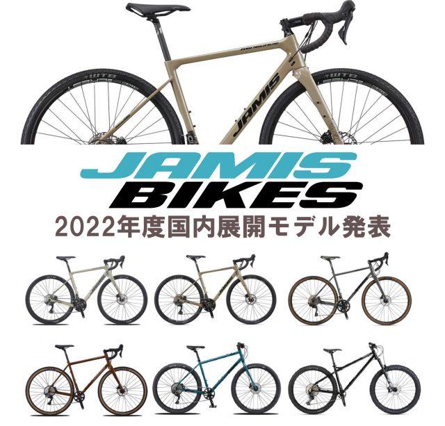 【 JAMIS BIKE / ジェイミス 2022新モデル 】国内展開&価格発表されました!